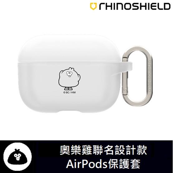 【 AirPods Pro / AirPods 1/2】 犀牛盾 ★ 獨家設計系列 抗衝擊 保護套 ★我是誰?我在哪裡?
