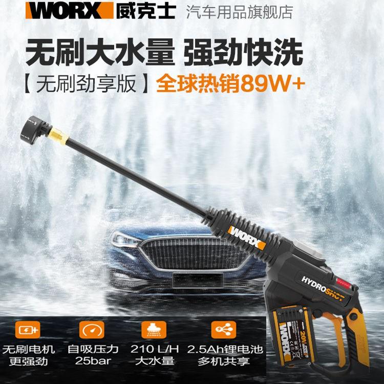 『公司貨』威克士WORX無線高壓洗車機WG630E便攜式WG629E家用水泵手持水槍
