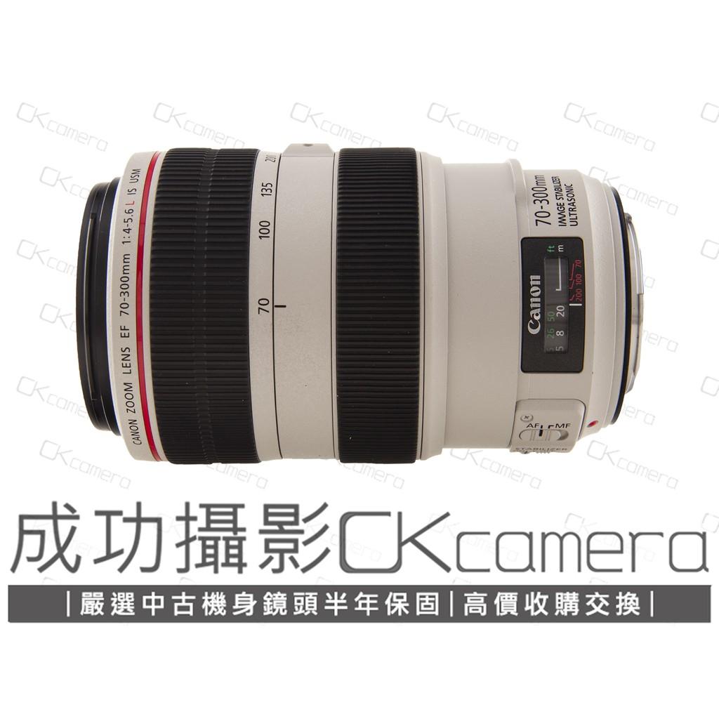 成功攝影 Canon EF 70-300mm F4-5.6 L IS USM 中古二手 高畫質望遠變焦鏡 防手震 保半年