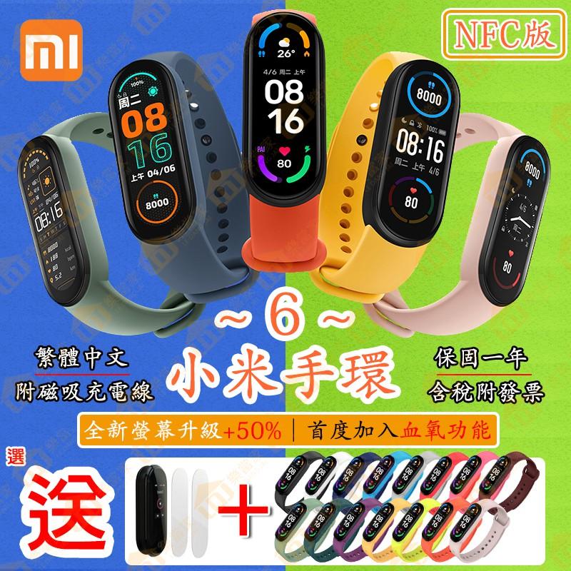 台灣現貨|附發發票🚀小米手環6 NFC版|繁體中文|保固一年「選贈保護膜2片+彩色錶帶」小米手環6代 血氧檢測 心率監測