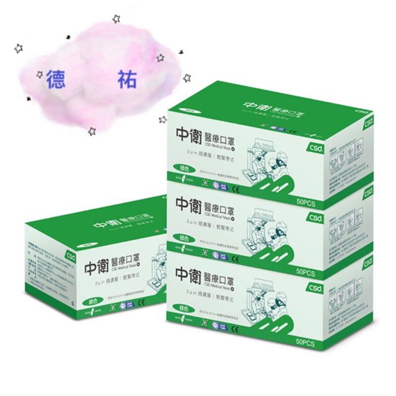 國際大廠中衛(CSD) 醫療級口罩(鬆緊式綠色 50片/1盒)