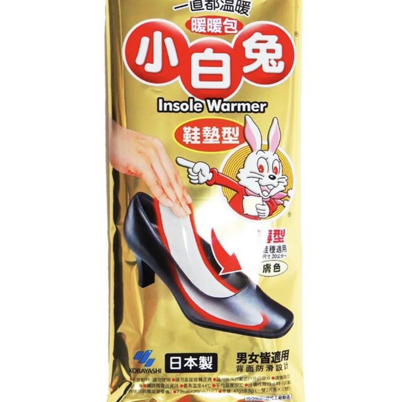 小白兔貼式鞋墊式暖暖包