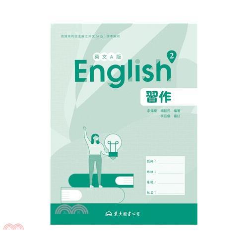 《東大》技術型高中英文第二冊習作(A版)[9折]