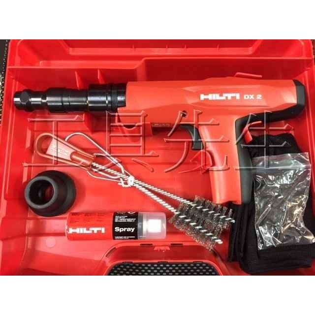 DX2/電洽優惠中【工具先生】HILTI 喜利得 喜得釘 火藥擊釘器 火藥擊釘槍 取代DX36火藥槍 比DX450快