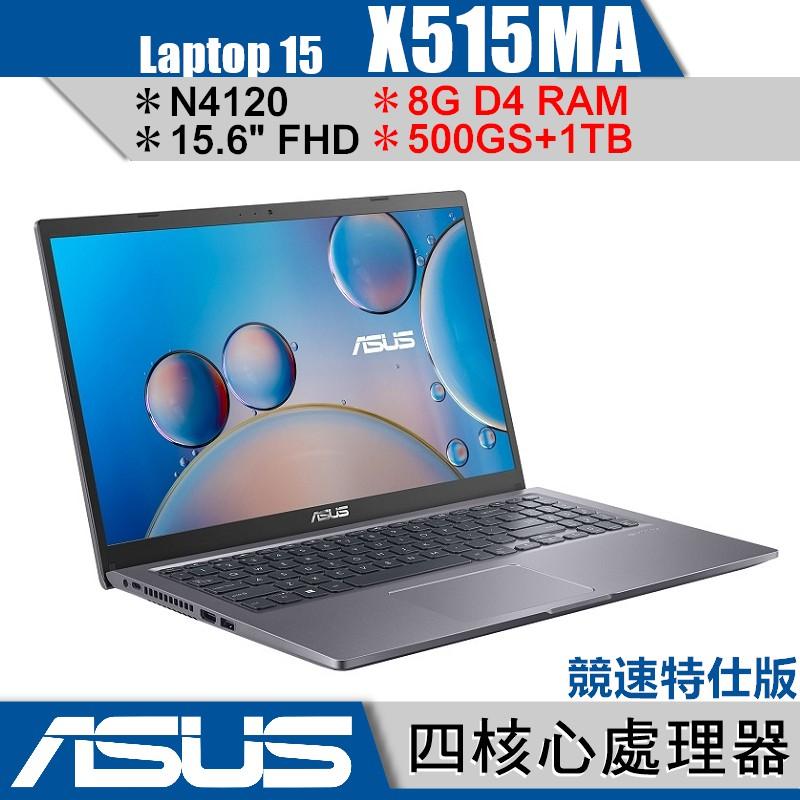 ASUS 華碩 X515 X515MA 灰 500G SSD+1TB競速特仕版【升8G/15吋/Buy3c奇展】蝦皮嚴選