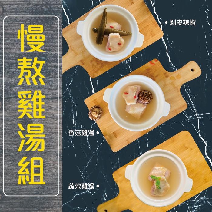 【炸去啃】慢熬雞湯組-剝皮辣椒x1+香菇雞x1+蔬菜雞x1