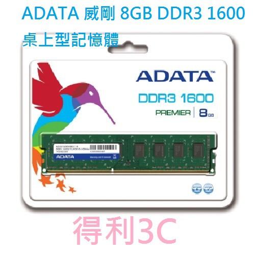 【現貨】ADATA 威剛 4GB 4G 8GB 8G DDR3 1600 桌上型記憶體