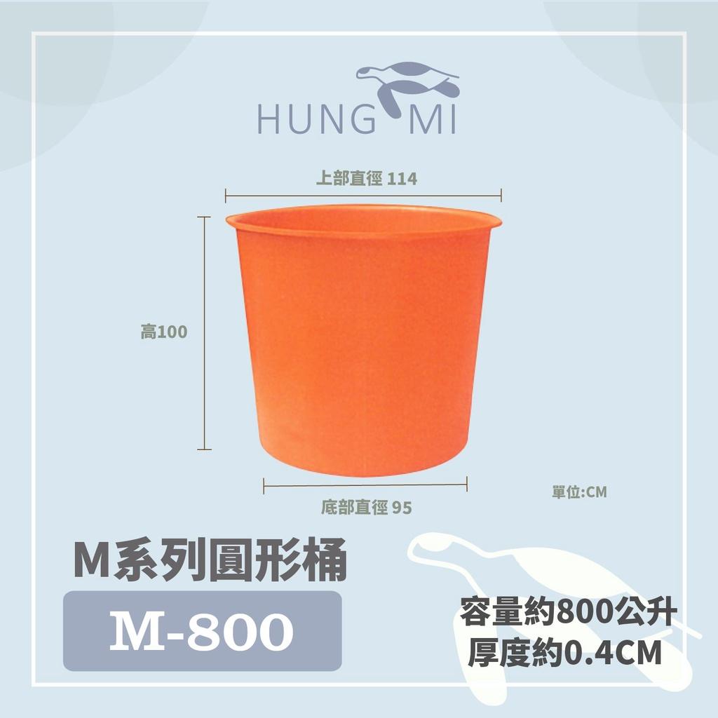泓米 | M-800 圓形桶 普力桶 萬能桶 塑膠桶 儲水桶 養魚桶 養殖桶 農用桶 肥料桶 台中圓桶 橘桶