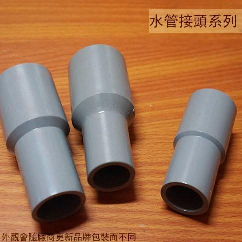 :::菁品工坊:::PVC塑膠水管接頭 4分 6分 8分 1寸 異徑接頭 外接接頭 管接頭 OS 6轉4 8轉6 8轉4