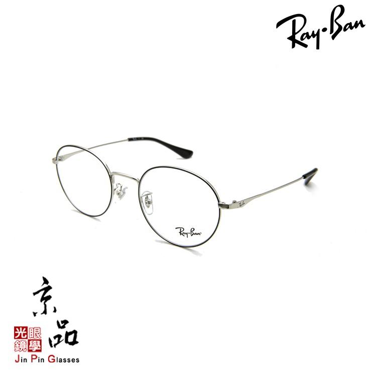 【RAYBAN】RB 6369D 2983 黑面銀框 經典圓框 雷朋光學鏡框 直營公司貨 JPG 京品眼鏡