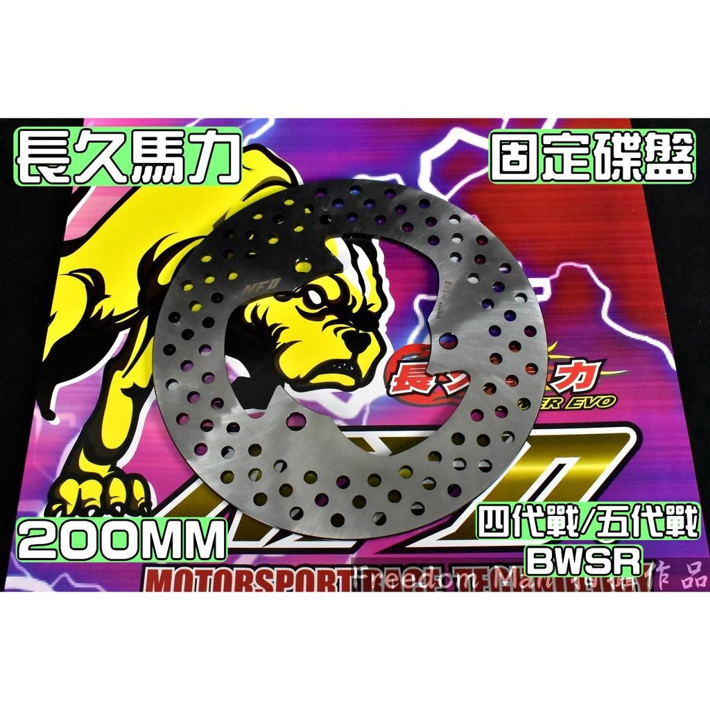 長久馬力 NFD 不鏽鋼 固定碟盤 固定碟 碟盤 200MM 適用於 四代戰 五代戰 BWSR 勁4 勁5 BR 後碟