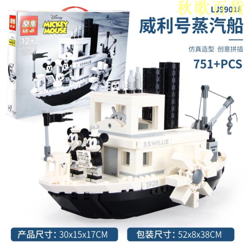 現貨- 樂集 99018 米奇的威利號汽船 蒸汽船  /相容 樂高21317 16062 3025