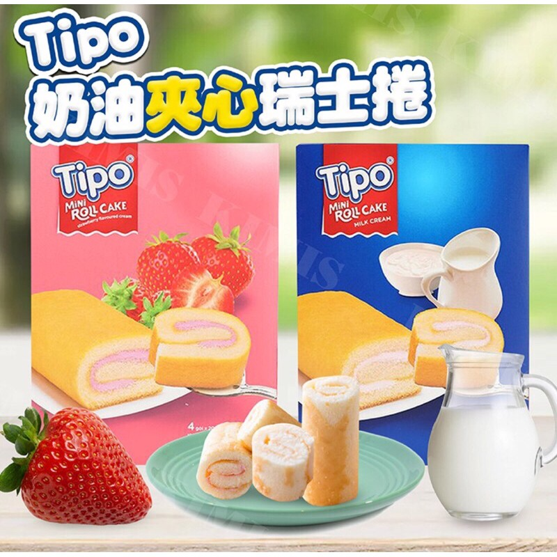 [越南] Tipo瑞士捲蛋糕 牛奶/草莓 180g (早餐蛋捲 迷你蛋糕捲 越南零食)