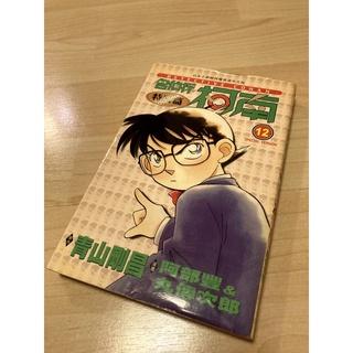 二手書/ 漫畫/ 名偵探柯南 特別篇 12 臺北市