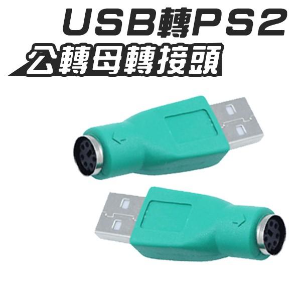 USB轉PS2 公轉母 轉接頭 電腦線材 轉接線 適用 滑鼠 鍵盤