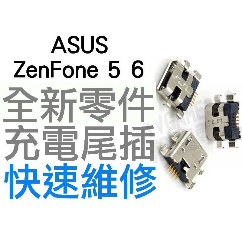 ASUS ZenFone 5 6 ME400C 充電孔 USB孔 尾插不充 無法充電維修【台中恐龍維修中心】