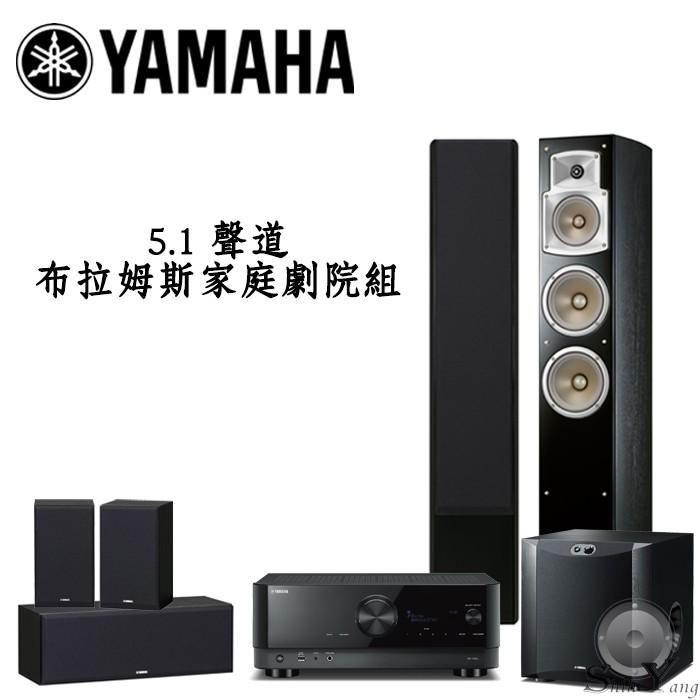 YAMAHA 山葉 5.1聲道 家庭劇院組 RX-V4A+NS-F350+NS-P350+NS-SW300 公司貨保固