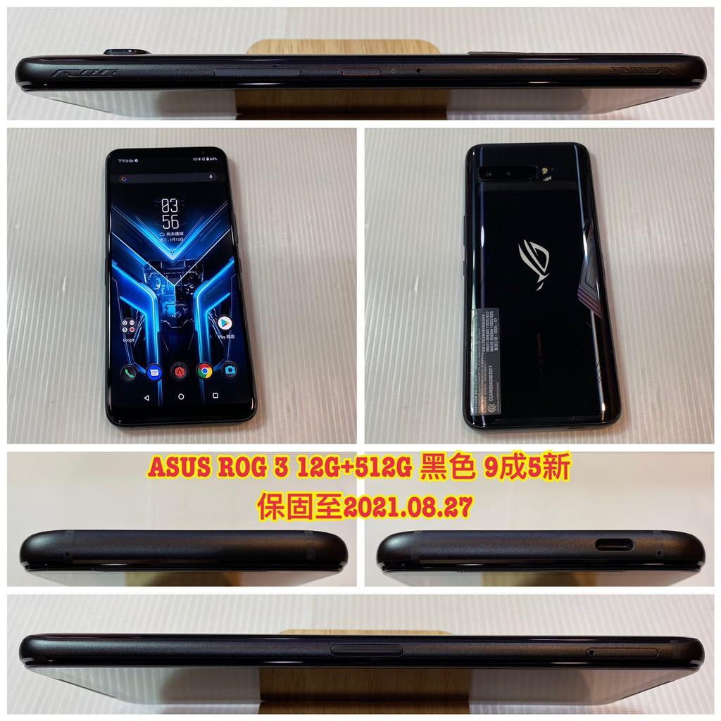 二手機 ASUS ROG Phone 3 ZS661KS 12G+512G 6.59吋 保固中【歡迎舊機交換折抵】916