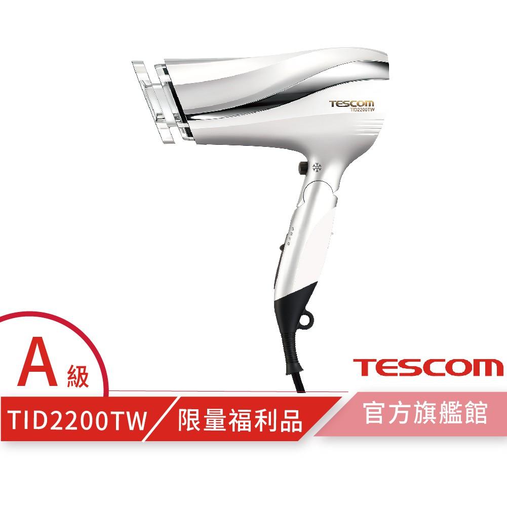 【TESCOM】 TID2200 TID2200TW  限量福利品  負離子 大風量吹風機  原廠貨 超取滿額免運 保固