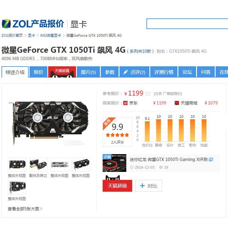 【現貨速發】二手 微星GTX1050Ti飆風4G 台式機遊戲電腦顯卡 逆水寒 1050顯卡1060
