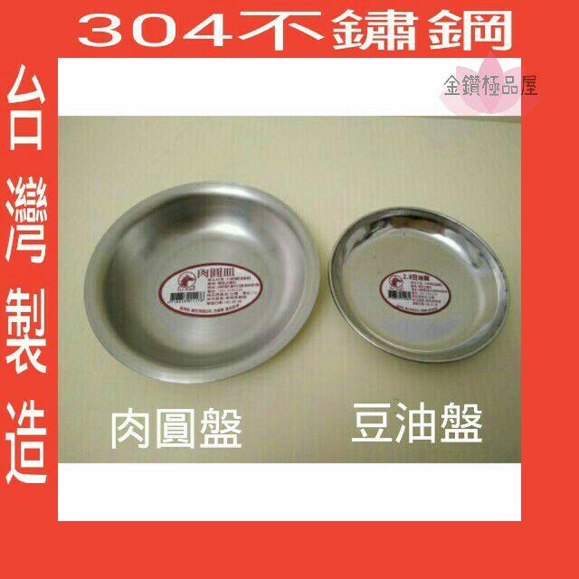 圓盤 碟 圓碟 304不鏽鋼盤 小菜盤 肉圓盤 醬油盤 碟 萬用盤 豆油盤 304不鏽鋼肉圓皿 不鏽鋼豆油盤