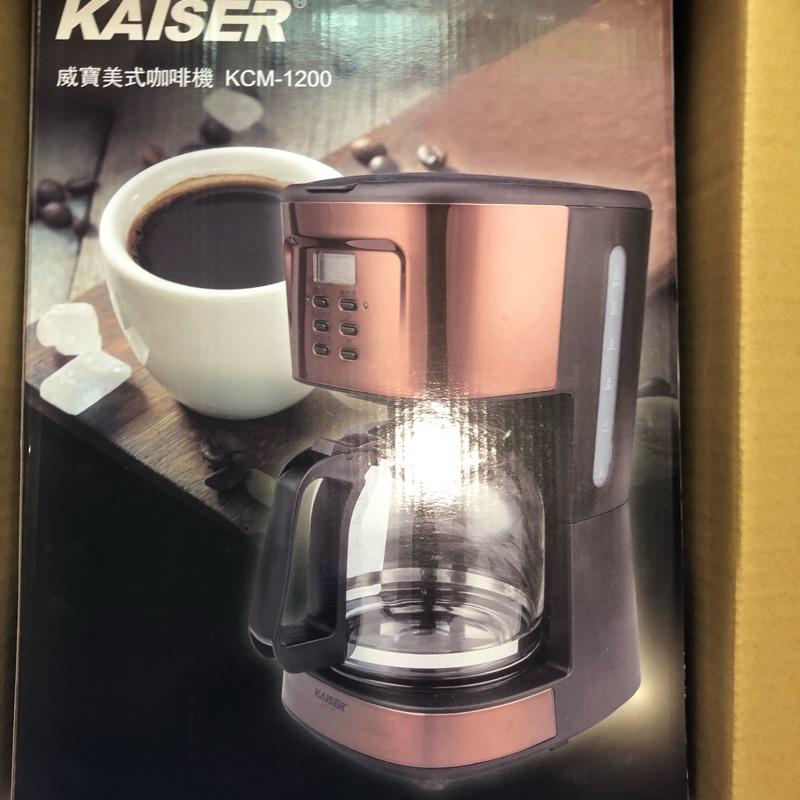 KAISER KCM-1200咖啡機