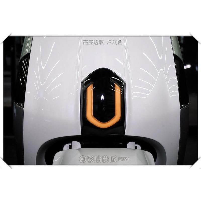 六期MANY125 / MANY 110 EV(七期不適用) 新魅力 定位燈 犀牛皮燈膜 惡鯊彩貼