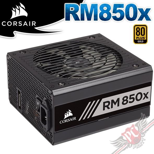 CORSAIR 海盜船 RM850x 80Plus Gold 金牌 電源供應器  PC PARTY