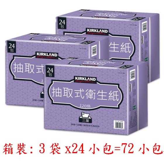 現貨不用等 可刷卡 科克蘭三層抽取衛生紙 costco衛生紙 120抽X72包 科克蘭衛生紙72包 箱購 好市多衛生紙