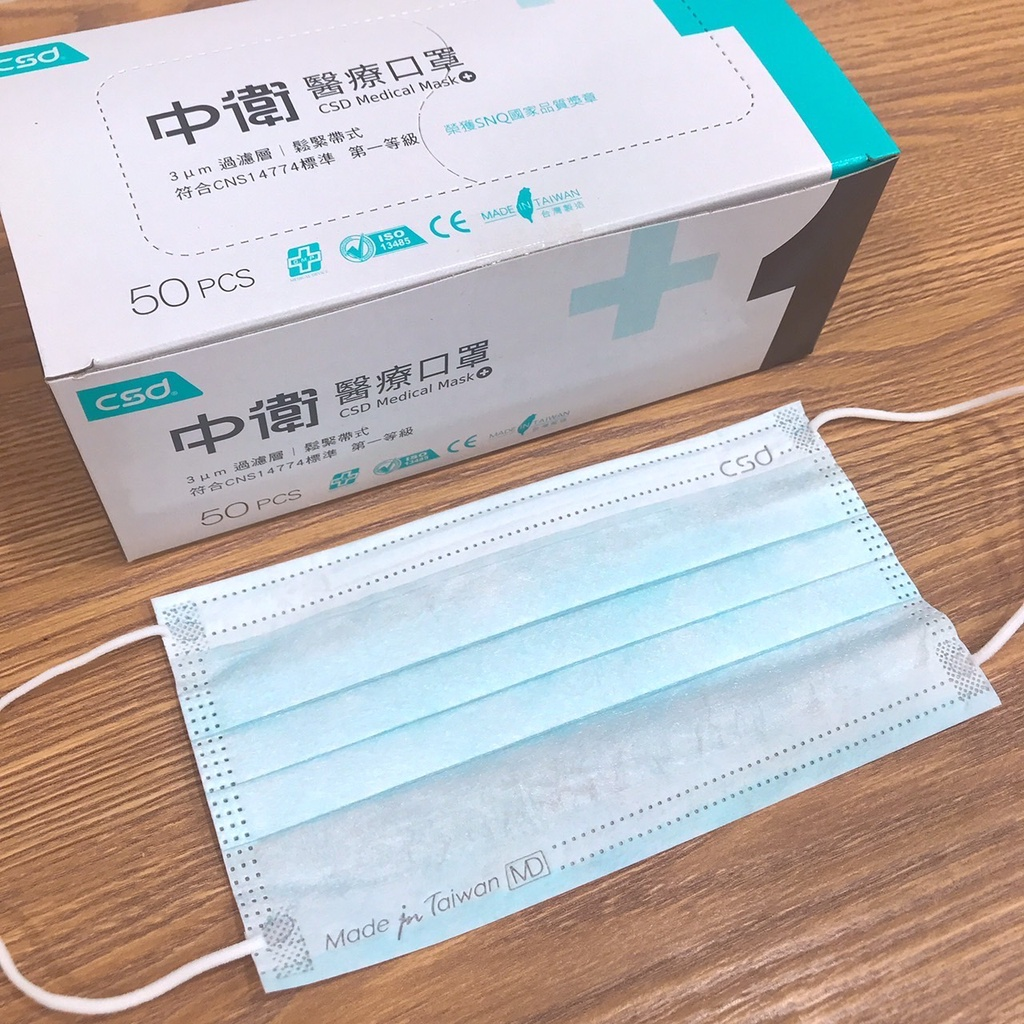 【綠洲藥局】【現貨】中衛CSD醫療口罩 雙鋼印 新包裝 一級醫療口罩 (50片/盒)