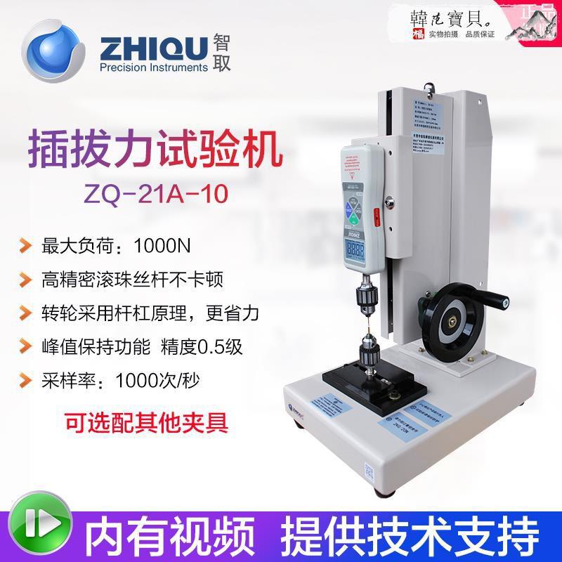 上新智取端子拉力試驗機金屬針配件插拔力試驗機拉拔力實驗ZQ-21A-10