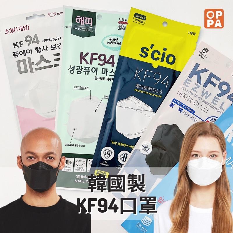 【歐巴掏物】韓國 KF94四層立體口罩 3D立體口罩 成人口罩 折疊口罩 四層 魚型口罩 魚形口罩 口罩 非醫療級