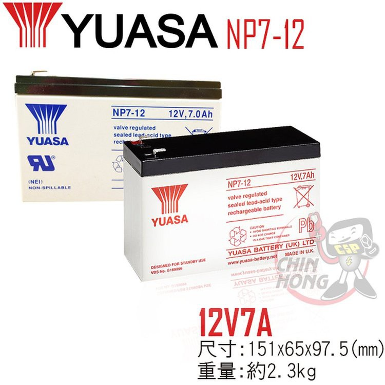 【YUASA】 NP7-12 適用 攜式電視 錄放影機 收音機 電動工具 割草機 吸塵器 電動腳踏車 電動機車