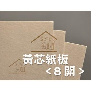 ◆SOFIAの樂園◆ 黃芯紙板 包裝厚紙板 8K尺寸 10張 (1mm/ 2mm)厚卡紙 台中市