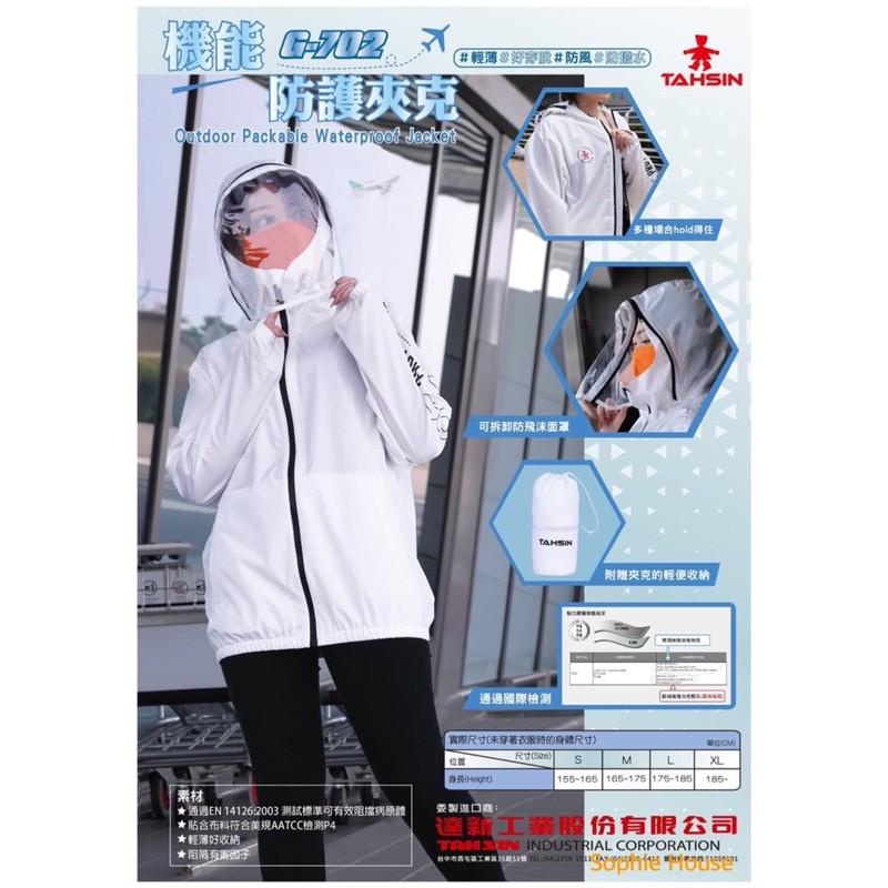 達新牌 男女款機能防護外套 夾克 外套 防飛沫