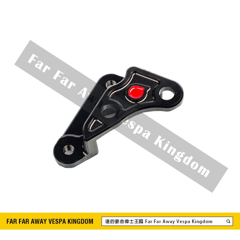 遠的要命偉士王國 Vespa 桃子加工廠 CNC GTS/GTV/春天/衝刺 Brembo 對四 卡鉗 轉接座