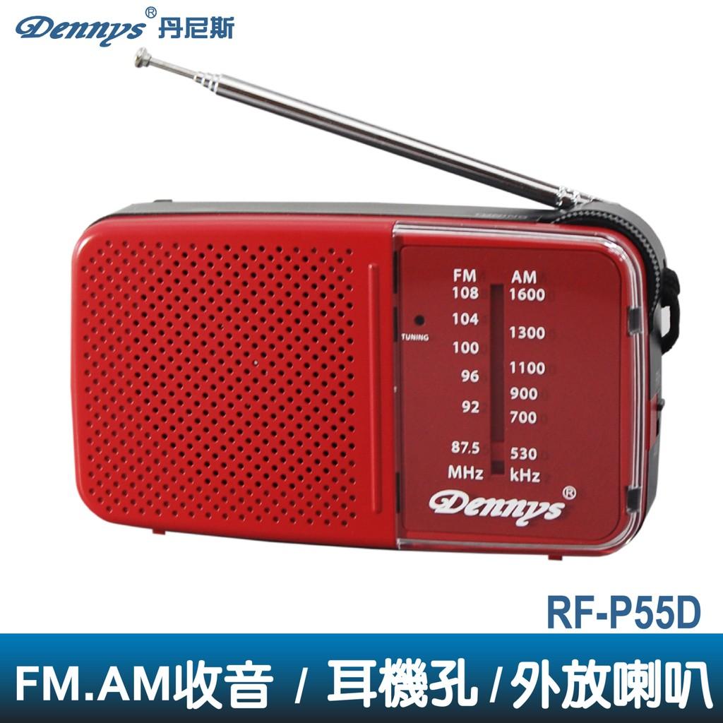 [Dennys丹尼斯]AM/FM收音機RF-P55D