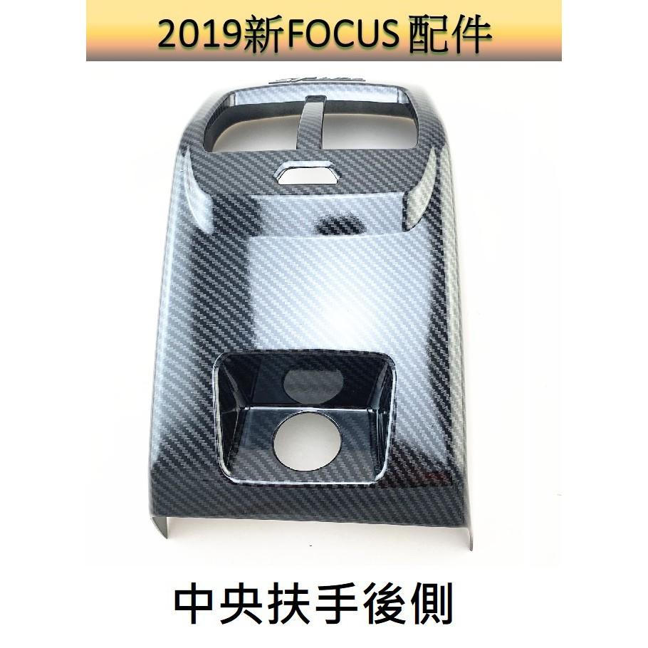 [19-21新FOCUS] FOCUS mk4 碳纖維飾板 中央扶手後方飾板