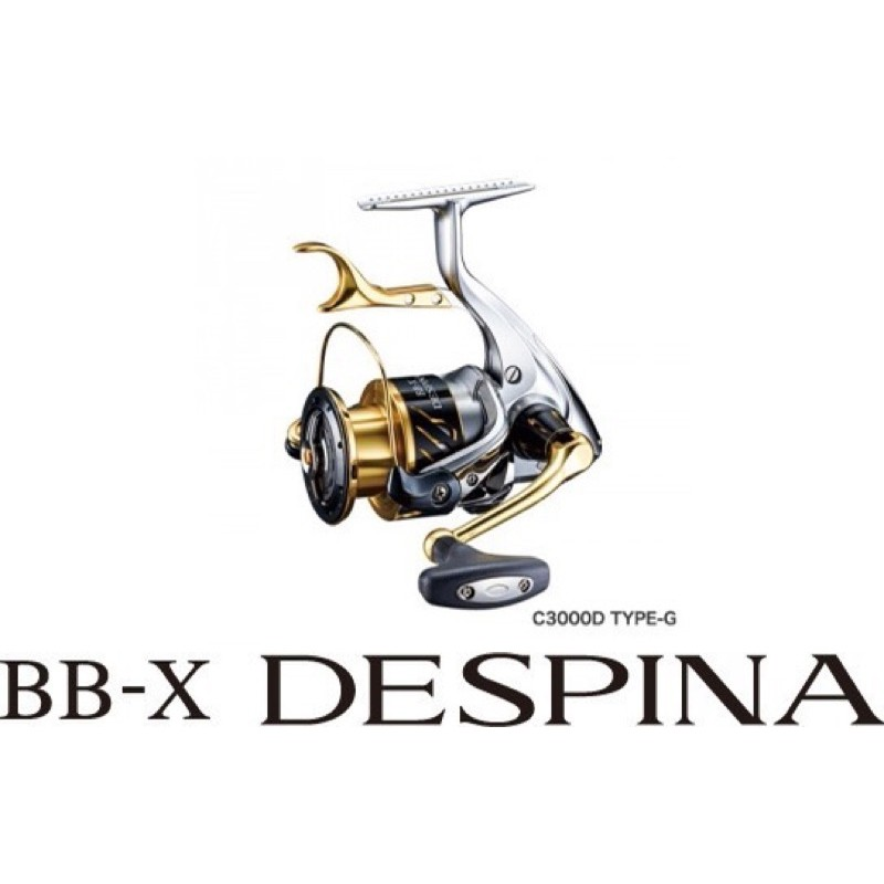 【 頭城東區釣具 】SHIMANO BB-X DESPINA 手煞車 捲線器
