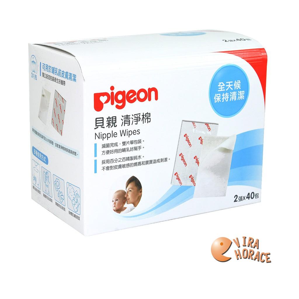 貝親清淨棉 貝親清潔棉 百分之百採用精製純水 鋁箔包裝 可防止水份蒸發 HORACE