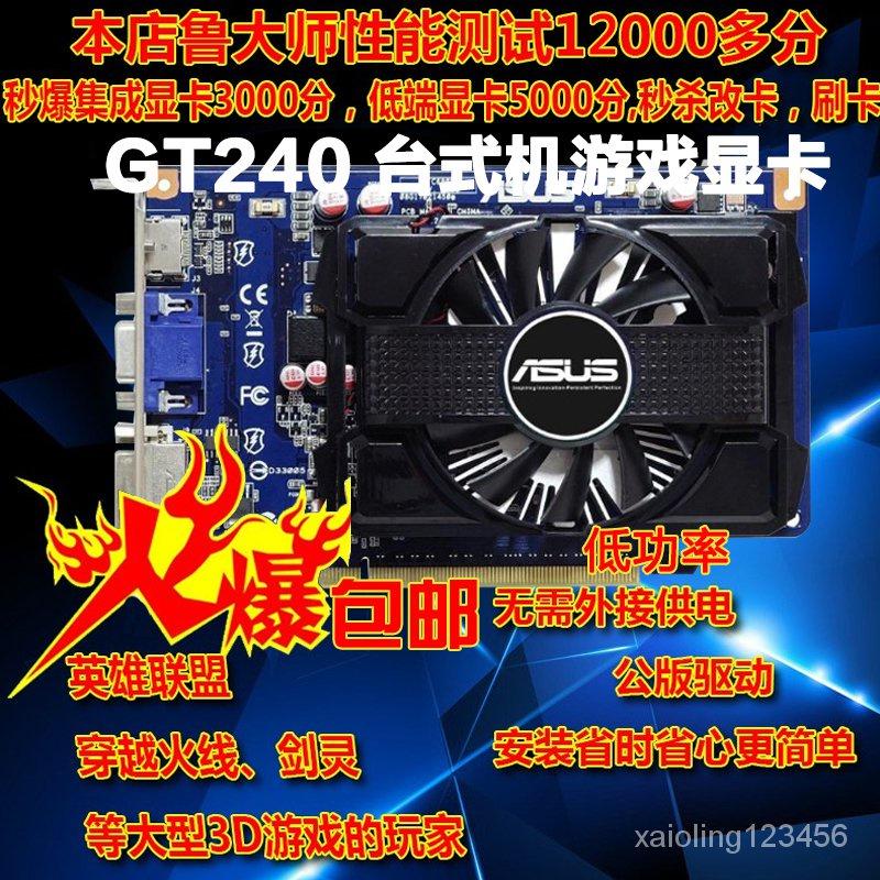 GT240 HD5550 gt210 220 HD5450 6450 512M 1G台式電腦顯卡