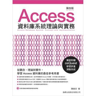 Access資料庫系統理論與實務 第四版