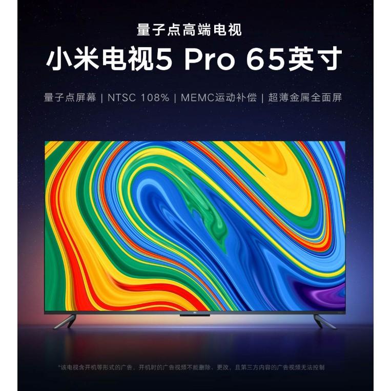 小米電視5PRO 75吋 55 65吋量子點電視 4K HRD10+ 4g+64g NTSC108% 超薄金屬機身