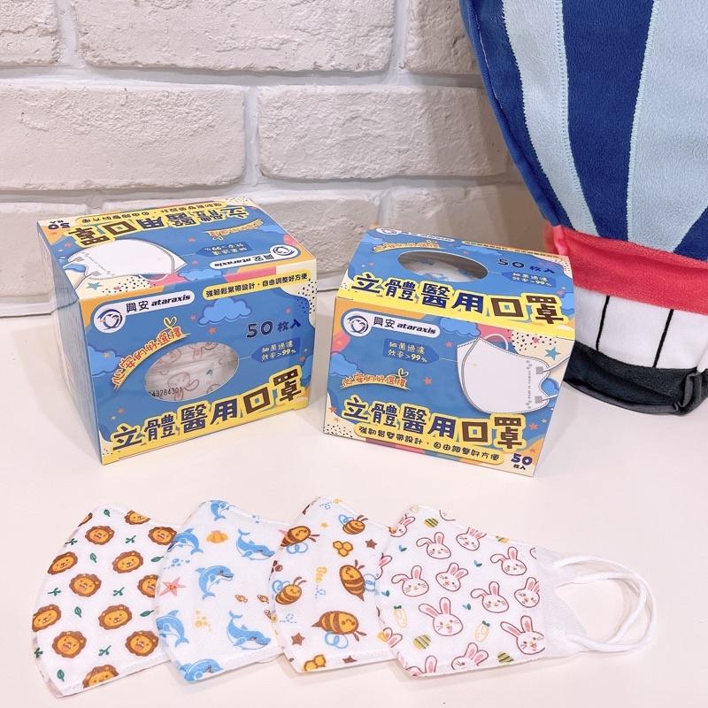 現貨🔥台灣製 興安 1-5歲xxs 極小尺寸細耳繩幼童(幼幼)立體3D醫用口罩50入/盒 幼幼口罩