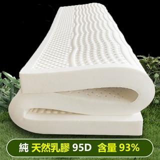 現貨乳膠床墊泰國進口激厚5cm/ 2.5cm天然尺寸定做床橡膠軟墊宿舍家用1.5米兒童1.2單人/ 防蹣/ 透氣