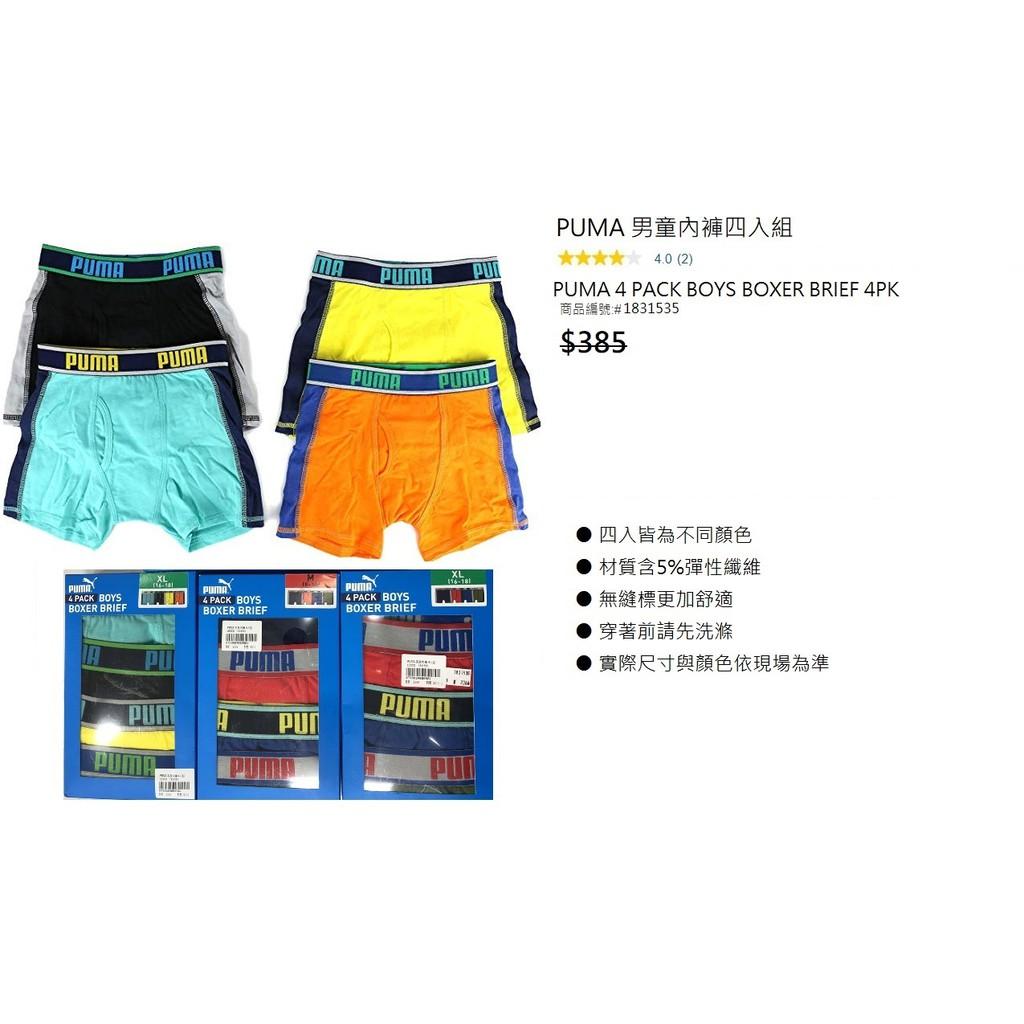 📌樂市購📌 PUMA 男童內褲4入組