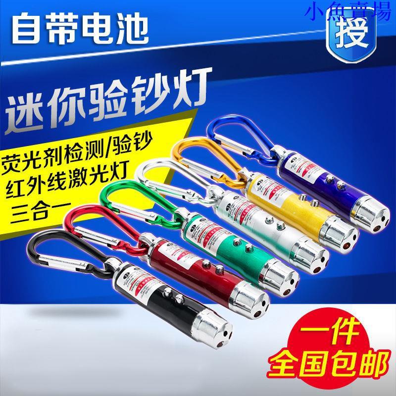 三合一驗鈔筆紫外線驗鈔燈手電筒激光燈熒光劑檢測筆燈紅外線燈「銷量王」