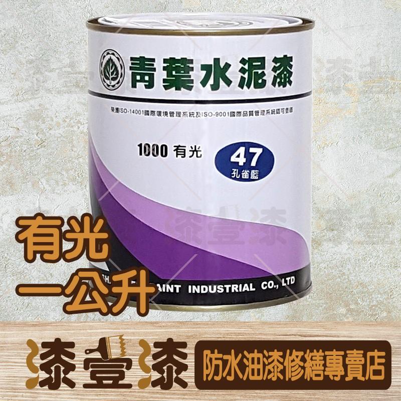 :+漆壹漆防水油漆修繕+:青葉1000亮光水泥漆 1公升/一般色系