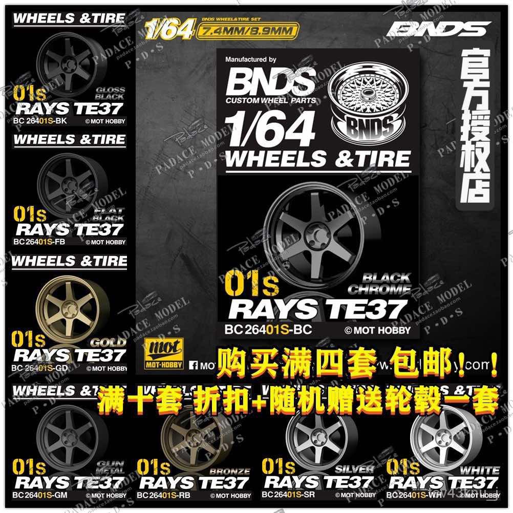 【熱銷免運】[現貨] BNDS 1:64改裝輪轂BC26401S多種顏色車模配件附帶輪胎輪軸