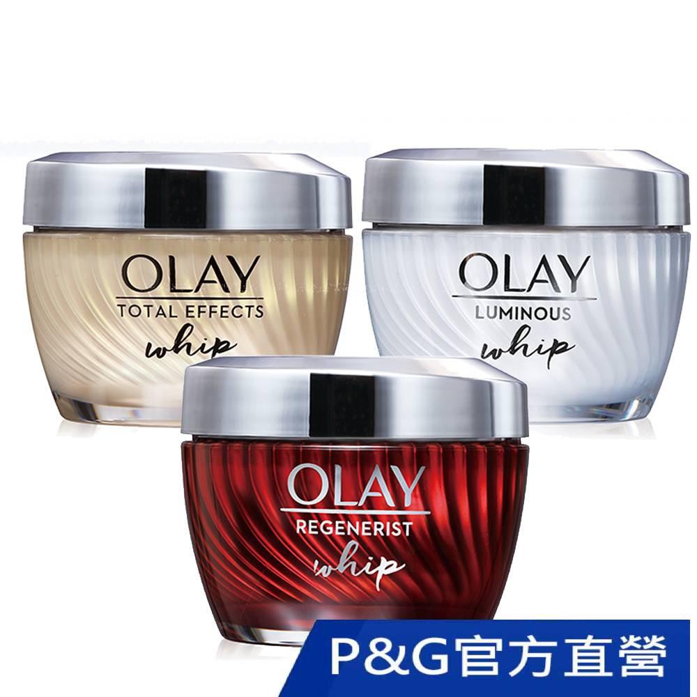歐蕾 OLAY 空氣感面霜48g(緊緻/亮白/多效) -送緊緻面膜4片+新生高效緊緻護膚霜14g